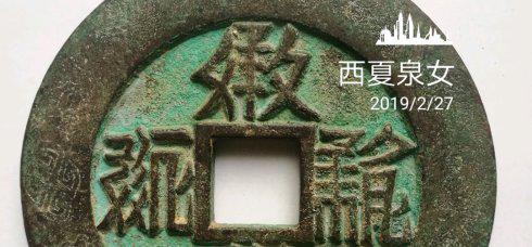 """试译第二十四枚西夏文91在线""""方庆寳钱"""""""