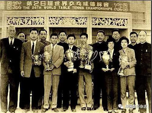 1961年4月获得第26届世乒赛三项冠军的中国部分运动员、教练员合影