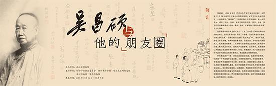 """展览名称:《吴昌硕与他的""""朋友圈""""》"""