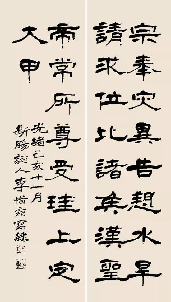 隶书四条屏(临杨岘,1899)