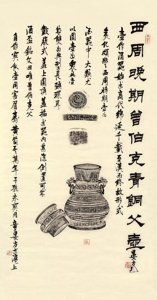 Lot140-4 西周晚期 曾伯克父壶 拓片(非卖品)