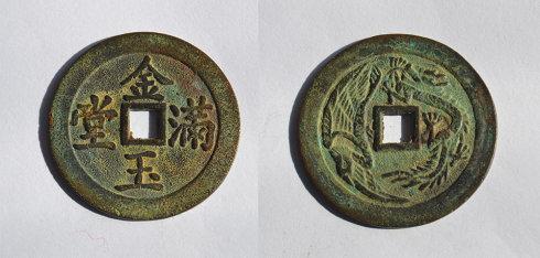 汪忖芝钱币收藏分类展示之花钱金玉满堂