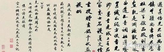 王文治《行书诗卷(为陈淮题)》(局部),1790年