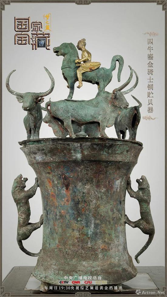 四牛鎏金骑士铜贮贝器