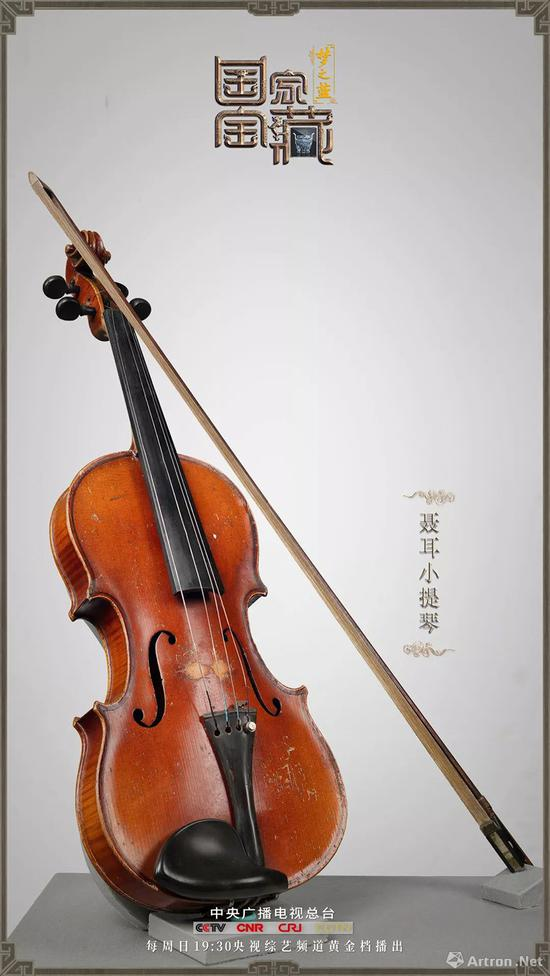 聂耳小提琴