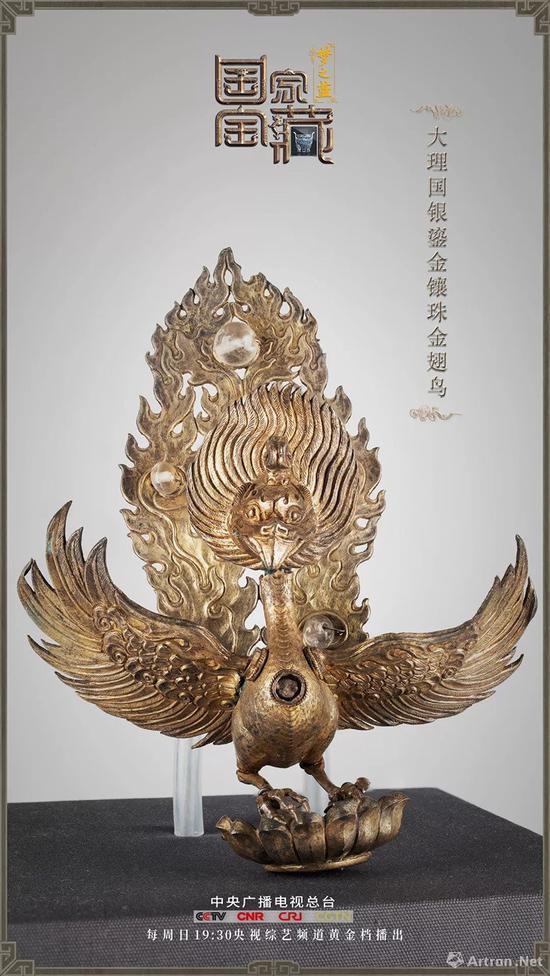 大理国银鎏金镶珠金翅鸟