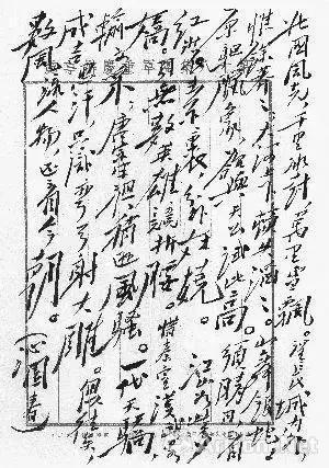 毛泽东1945年给柳亚子书写的第一件《沁园春·雪》