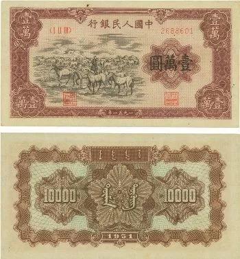 (第一套人民币 1万元牧马图)
