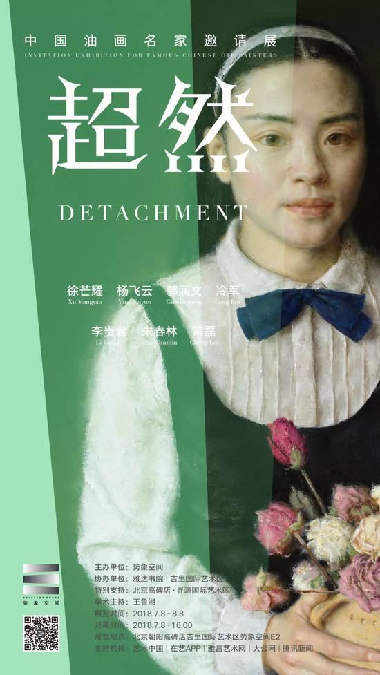展览名称:超然——中国油画名家邀请展