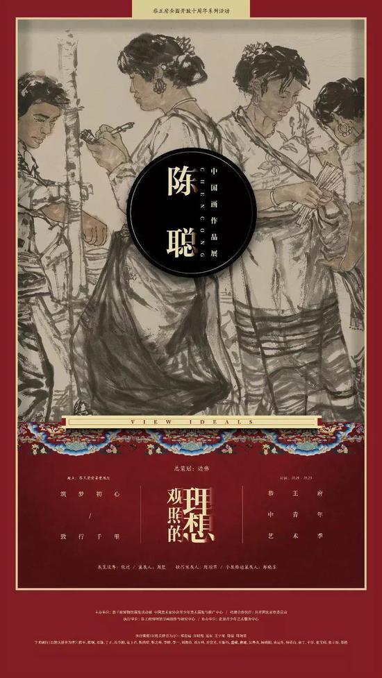 陈聪中国画作品展