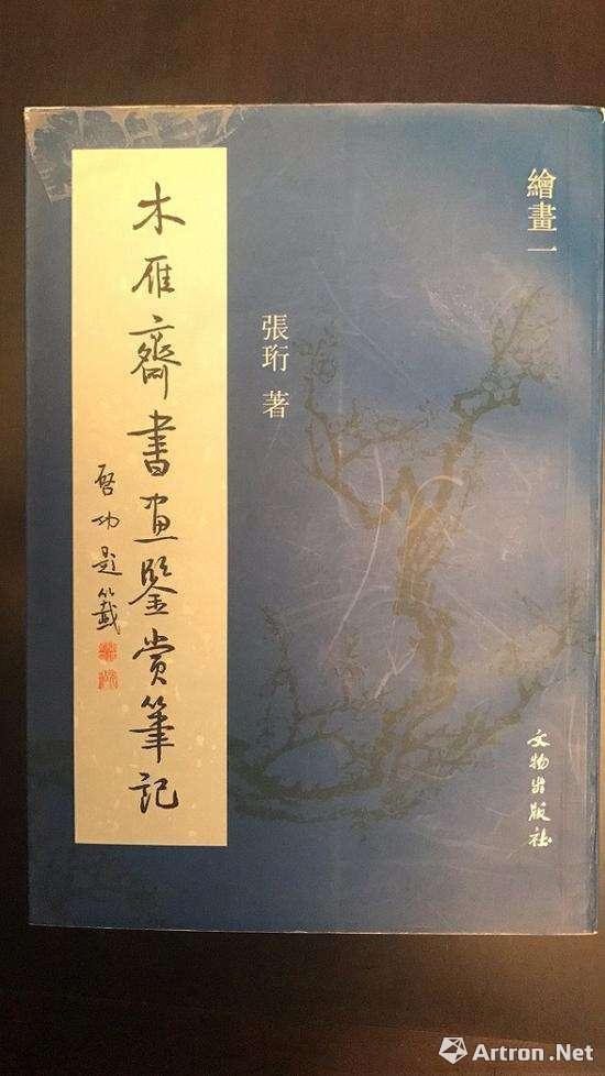 张葱玉著 《木雁斋书画鉴赏笔记·绘画一》封面