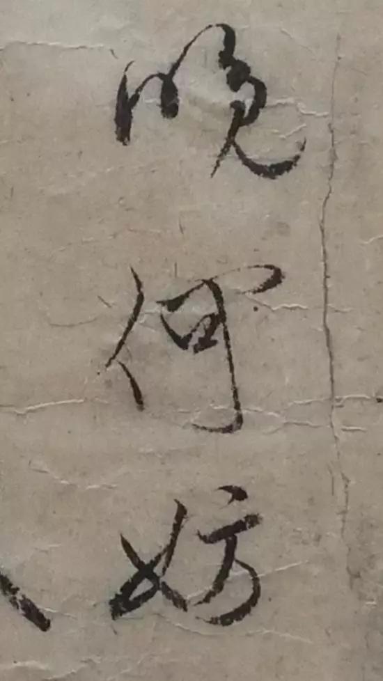 """《木石图》中的""""米芾跋文""""局部"""