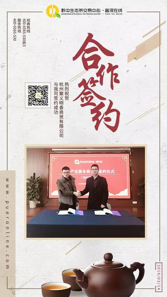 黔中普洱在线与杭州聚义明香商贸有限公司正式签约