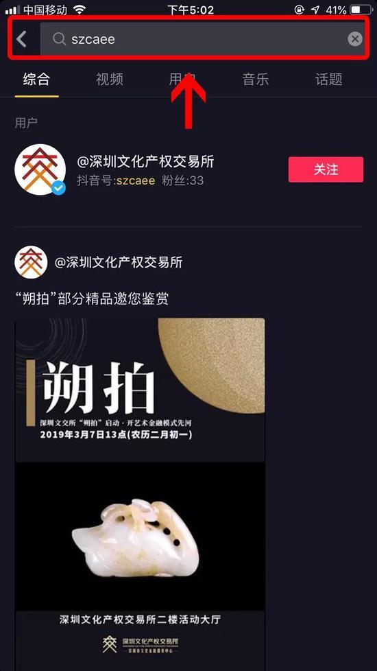 """您可以搜索""""深圳文化产权交易所"""""""