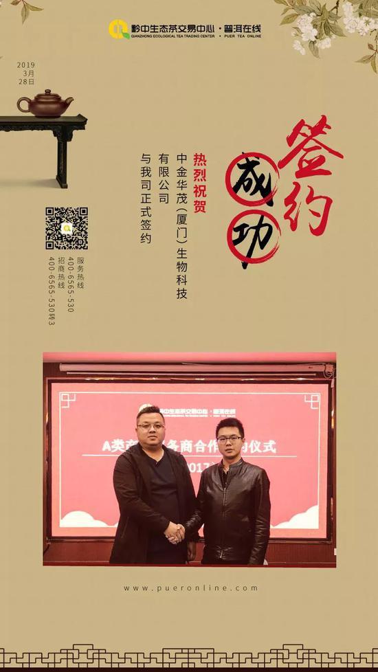 黔中普洱在线与中金华茂生物科技有限公司正式签约