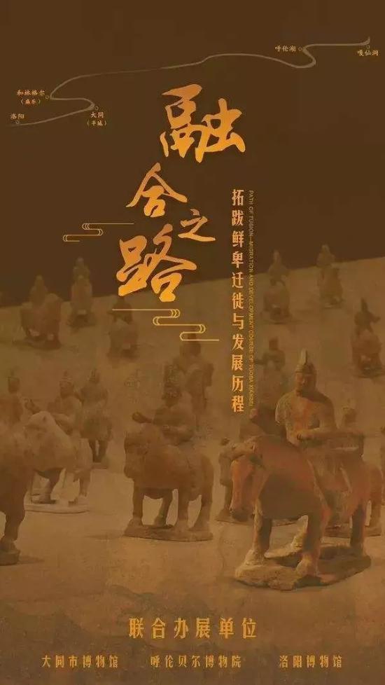 展览名称:《融合之路——拓跋鲜卑与华夏文明的交融》
