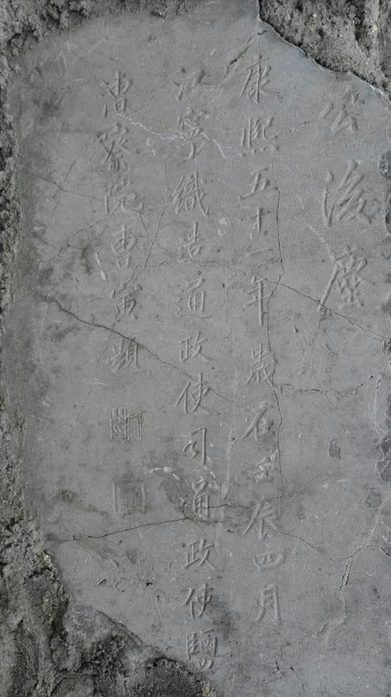 """曹寅所题""""石碑"""""""