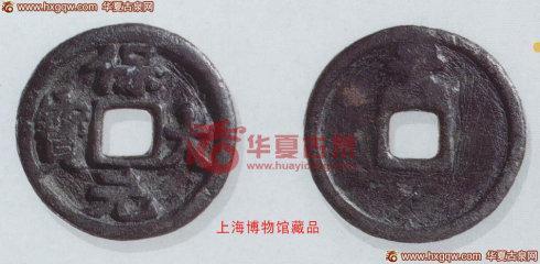 上图为已故钱币藏家孙鼎(1908-1977)旧藏,现藏于上海博物馆