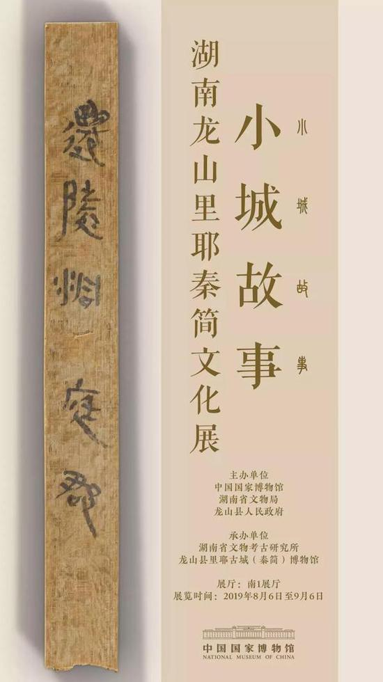 湖南龙山里耶秦简文化展