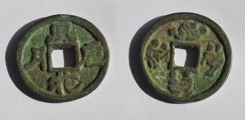 汪忖芝钱币收藏分类展示之花钱风花雪月