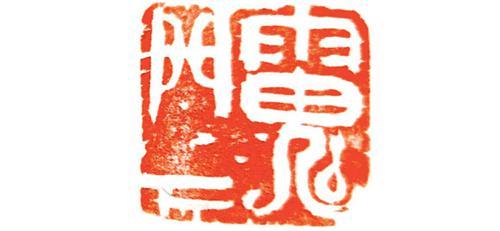 中国美术人物:著名画家曾昭桂