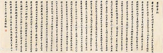 王国维 1912年作 书名篇《墨妙亭记》卷