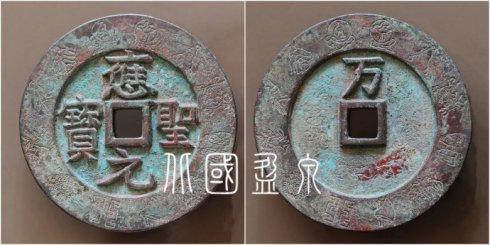 """笔者集藏的""""应圣元宝""""背""""万""""外郭十二章纹大钱,直径96.1毫米"""