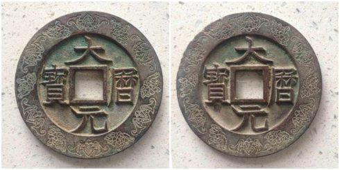 """自行车泉友集藏的""""大历元宝""""外郭蝙蝠牡丹纹大钱,直径72.43毫米"""