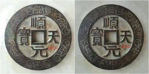 """""""顺天元宝""""外郭六蝙蝠纹合背大钱珍赏"""