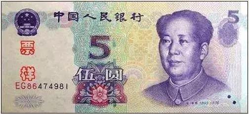 第五套人民币的币王会是它吗