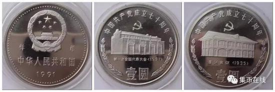 中国共产党成立70周年精制样币(一套三枚)
