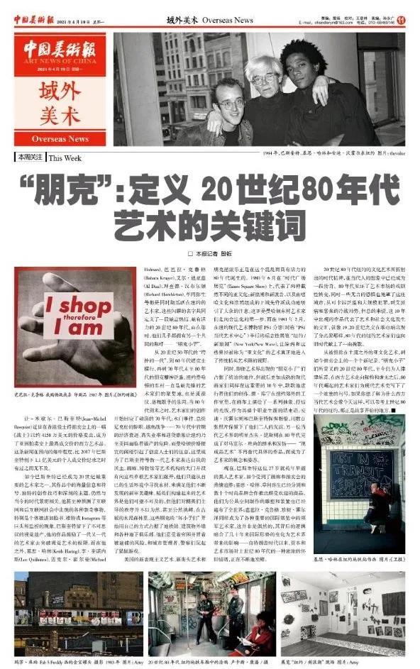 《中国美术报》 第226期 美术新闻