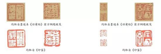 """▲""""江秋史""""、""""德、量""""、""""翁方纲""""、""""宝苏室""""四方鉴藏印对比"""