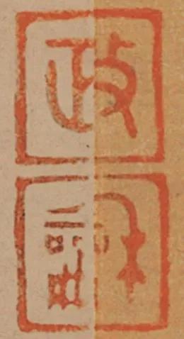 ① 标准印章