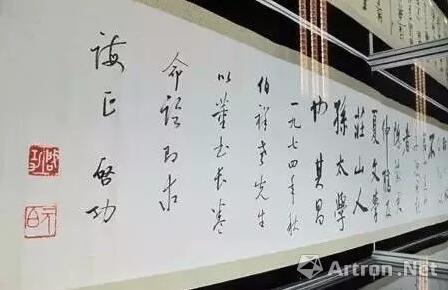 ▲启功先生书法作品,可以看到老先生的名章和字章。