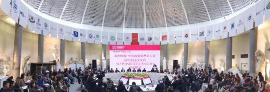 2018年11月2日,国际美术教育大会校长论坛会议现场