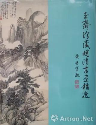 《玉斋珍藏明清书画精选》