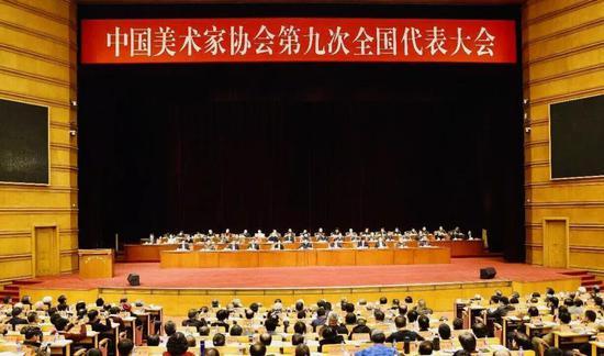 中国美术家协会第九次全国代表大会第九届理事会第一次会议