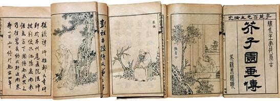清·光绪石印本《芥子园画传》