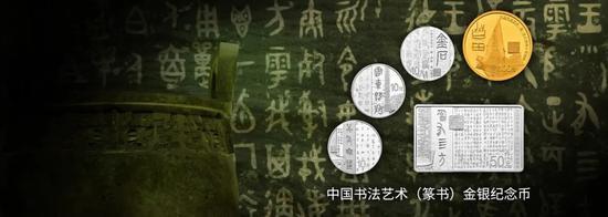 中国书法艺术(楷书)金银纪念币