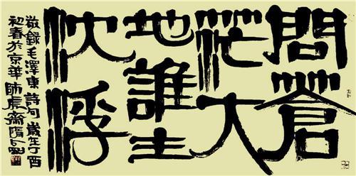问苍茫大地,谁主沉浮。录毛泽东诗句