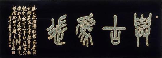 吴昌硕于1912年为波士顿美术馆题写的匾额