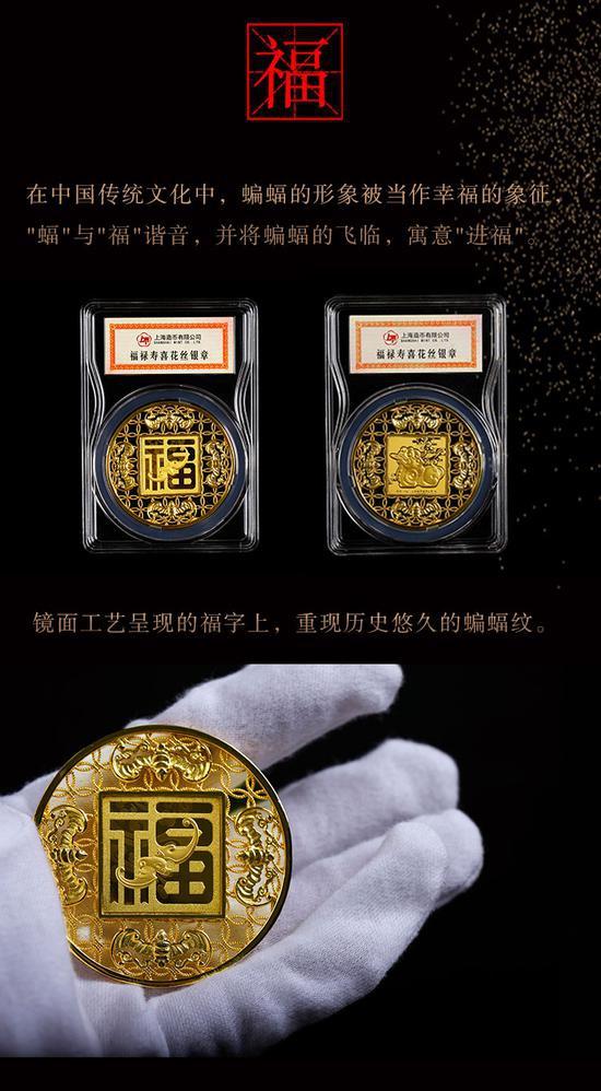 福禄寿禧花丝银章公告发行