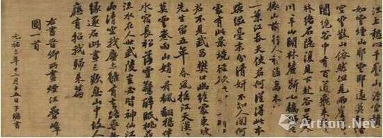 苏东坡为王诜《烟江叠嶂图卷