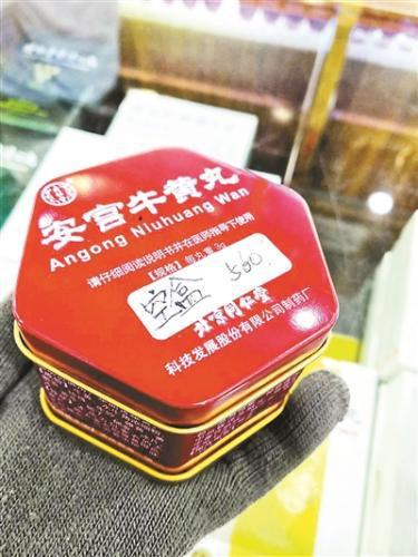 """同仁堂总店销售的最贵的""""安宫牛黄丸""""为560元"""