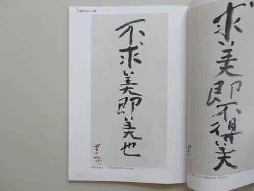 熊谷守一出版画册