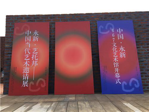 中国当代艺术邀请展开幕现场了解一下