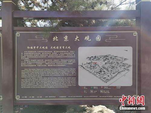 景区内对大观园的介绍。中新网记者 宋宇晟 摄