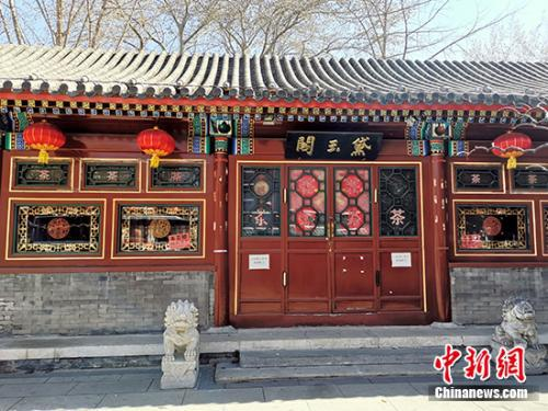 北京大观园的黛玉阁。中新网记者 宋宇晟 摄