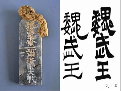 """出土""""魏武王常所用格虎大戟""""文字比照"""